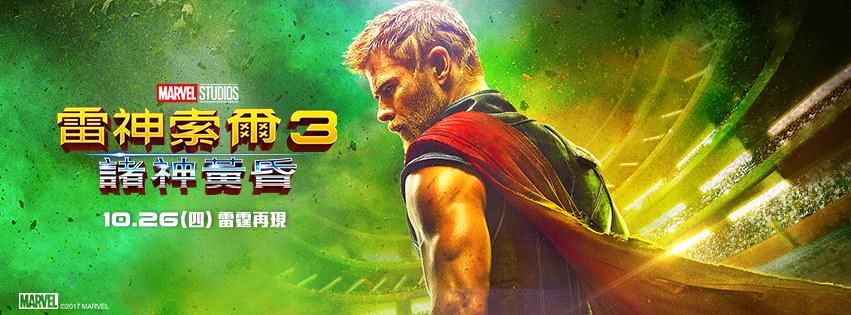 Movie, Thor: Ragnarok(美國, 2017年) / 雷神索爾3:諸神黃昏(台灣) / 雷神3:诸神黄昏(中國) / 雷神奇俠3:諸神黃昏(香港), 電影海報, 台灣, 橫版