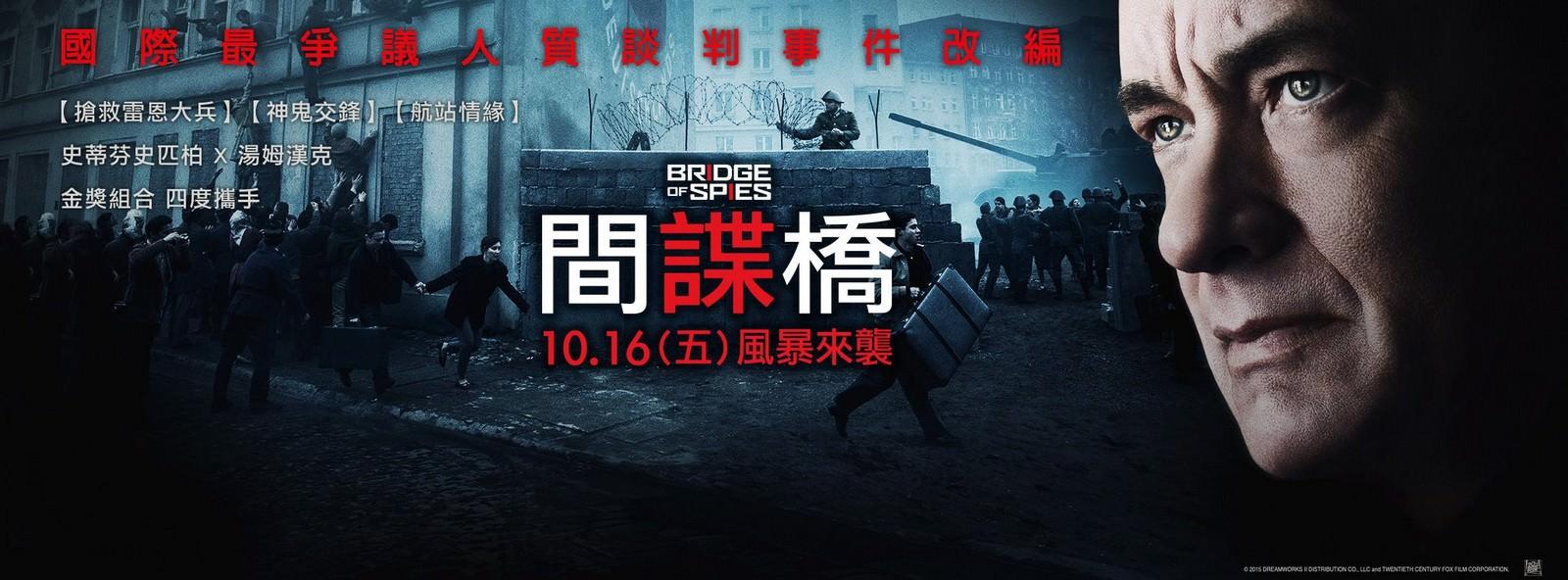 Movie, Bridge of Spies(美國, 2015年) / 間諜橋(台灣) / 间谍之桥(中國) / 換諜者(香港), 電影海報, 台灣, 橫版