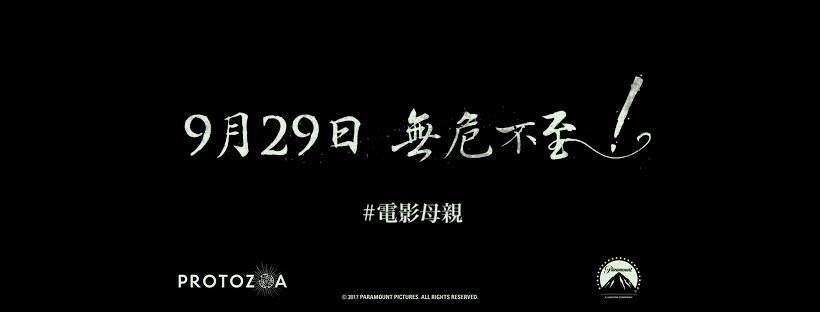 Movie, Mother!(美國, 2017年) / 母親!(台灣) / 媽媽(香港), 電影海報, 台灣, 橫版
