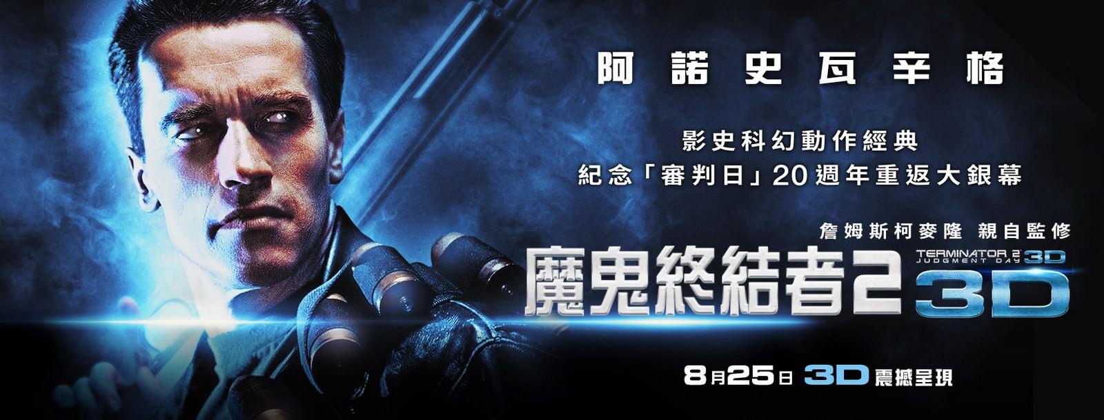 Movie, Terminator 2: Judgment Day(美國, 1991年) / 魔鬼終結者2(台灣) / 终结者2:审判日(中國) / 未來戰士續集(香港), 電影海報, 台灣, 橫版
