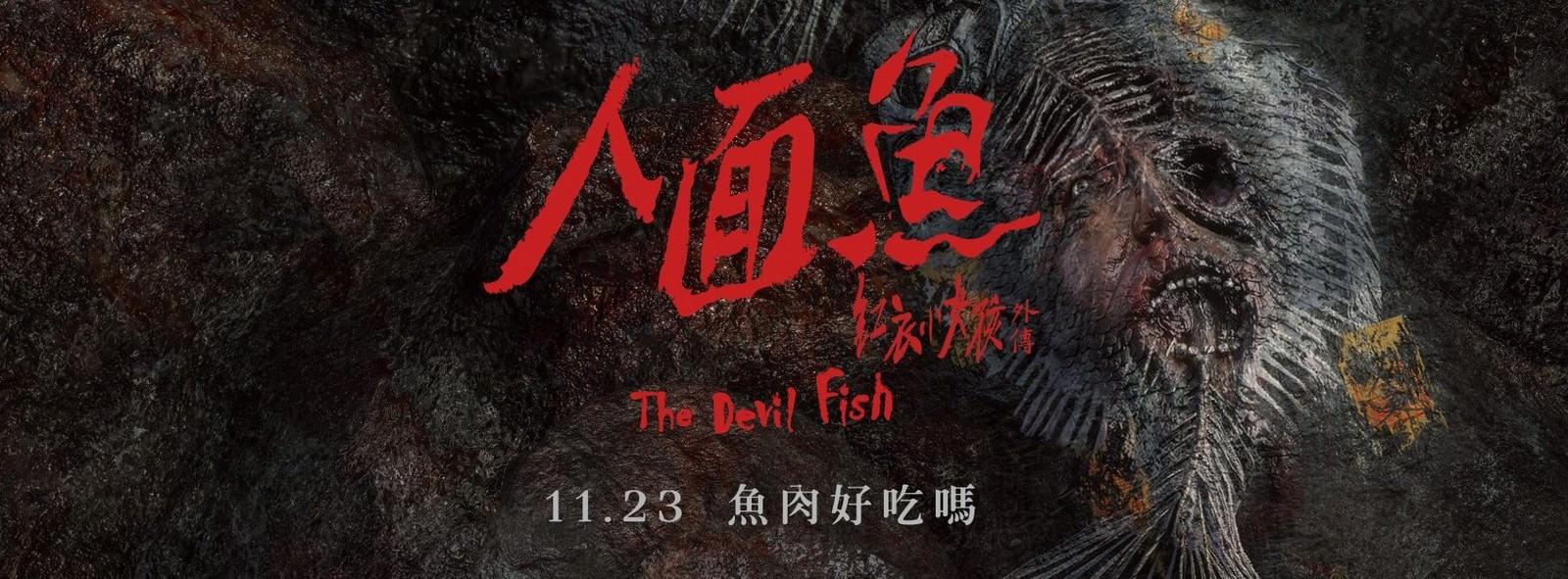 Movie, 人面魚:紅衣小女孩外傳(台灣, 2018年) / The Devil Fish(英文), 電影海報, 台灣, 橫版