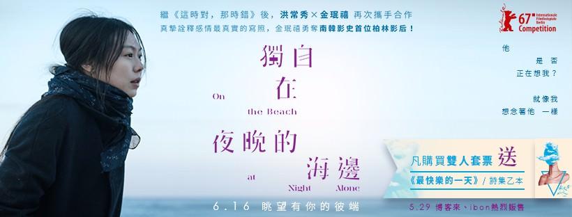 Movie, 밤의 해변에서 혼자(韓國, 2017年) / 獨自在夜晚的海邊(台灣) / 等一個人的心灣(香港) / On the Beach at Night Alone(英文), 電影海報, 台灣, 橫版