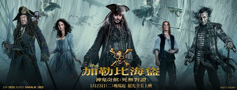 Movie, Pirates of the Caribbean: Dead Men Tell No Tales(美國, 2017年) / 加勒比海盜 神鬼奇航:死無對證(台灣) / 加勒比海盗5:死无对证(中國) / 加勒比海盜:惡靈啟航(香港), 電影海報, 台灣, 橫版