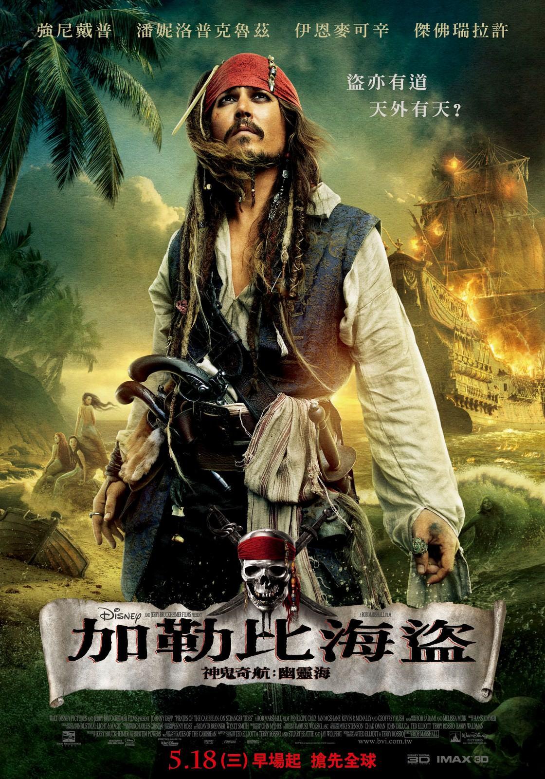 Movie, Pirates of the Caribbean: On Stranger Tides(美國, 2011年) / 加勒比海盜 神鬼奇航:幽靈海(台灣) / 加勒比海盗4:惊涛怪浪(中國) / 加勒比海盜:魔盜狂潮(香港), 電影海報, 台灣, 角色