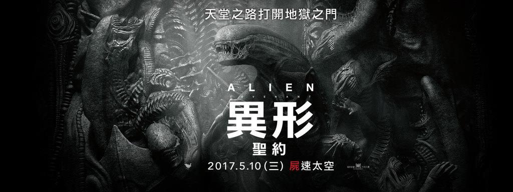 Movie, Alien: Covenant(美國, 2017年) / 異形:聖約(台灣.香港) / 异形:契约(中國), 電影海報, 台灣, 橫版