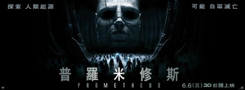 Movie, Prometheus(美國, 2012年) / 普羅米修斯(台灣.香港) / 普罗米修斯(中國), 電影海報, 台灣, 橫版