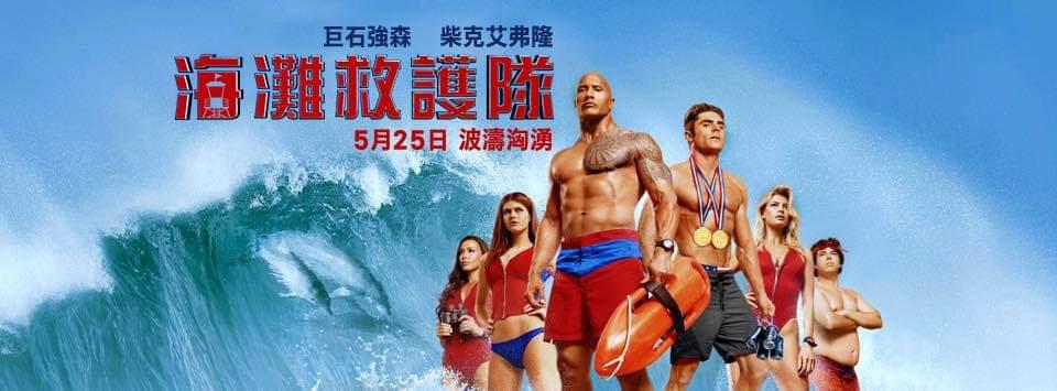 Movie, Baywatch(美國, 2017年) / 海灘救護隊(台灣) / 沙灘拯救隊(香港) / 海滩游侠(網路), 電影海報, 台灣, 橫版