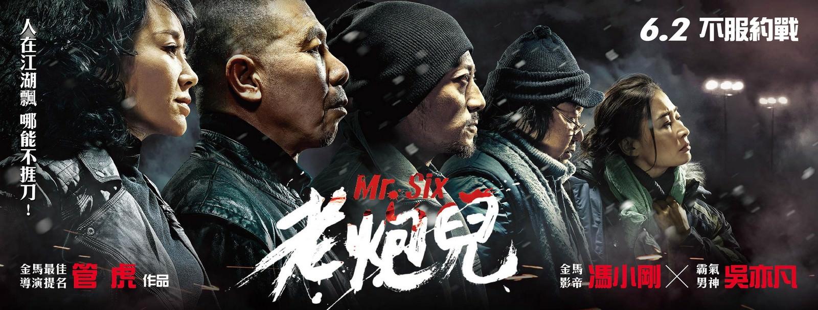 Movie, 老炮儿(中國, 2015年) / 老炮兒(台灣) / Mr. Six(英文), 電影海報, 台灣, 橫版