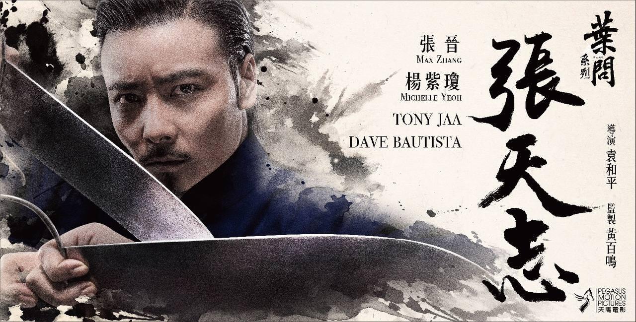 Movie, 葉問外傳:張天志(香港, 2018年) / 葉問外傳:張天志(台灣) / 叶问外传:张天志(中國) / Master Z: Ip Man Legacy(英文), 電影海報, 香港, 橫版