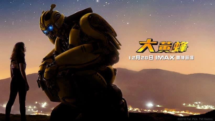 Movie, Bumblebee(美國, 2018年) / 大黃蜂(台灣.香港) / 大黄蜂(中國), 電影海報, 台灣, 橫版