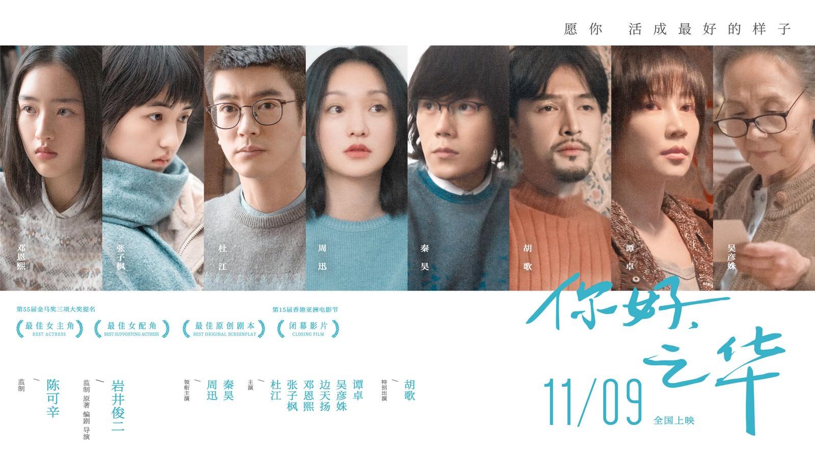 Movie, 你好,之华(中國, 2018年) / 你好,之華(台灣) / Last Letter(英文), 電影海報, 中國, 橫版