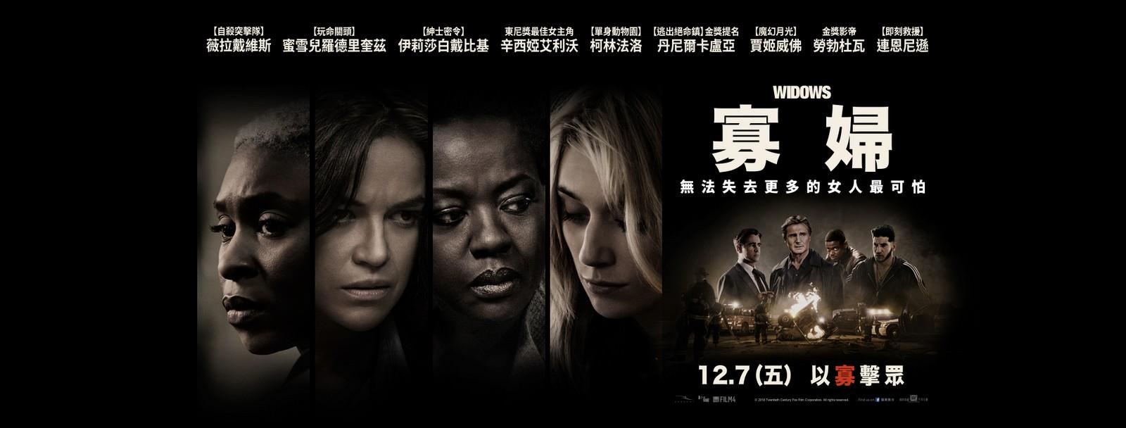 Movie, Widows(英國, 2018年) / 寡婦(台灣) / 寡妇联盟(網路), 電影海報, 台灣, 橫版