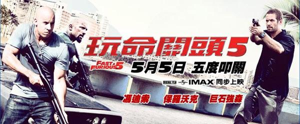 Movie, Fast Five(美國, 2011年) / 玩命關頭5(台灣) / 速度与激情5(中國) / 狂野時速5(香港), 電影海報, 台灣, 橫版