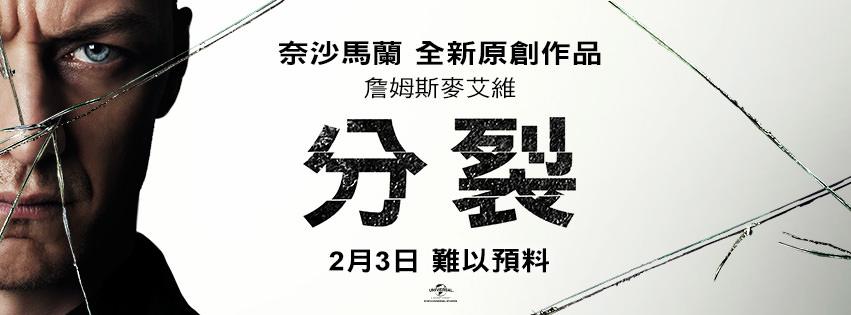 Movie, Split(美國, 2016年) / 分裂(台灣) / 思.裂(香港), 電影海報, 台灣, 橫版