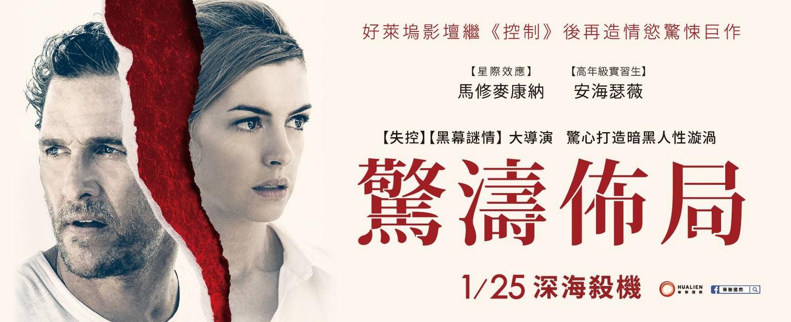 Movie, Serenity(美國, 2019年) / 驚濤佈局(台灣) / 宁静(網路), 電影海報, 台灣, 橫版