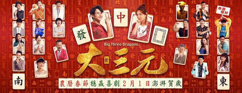 Movie, 大三元(台灣, 2019年) / Big Three Dragons(英文), 電影海報, 台灣, 橫版