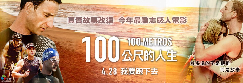 Movie, 100 metros(西班牙, 2016年) / 100公尺的人生(台灣) / 生命中的百米(網路), 電影海報, 台灣, 橫版
