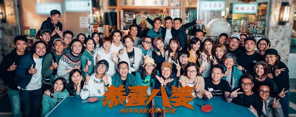 Movie, 恭喜八婆(香港, 2019年) / 恭喜八婆(台灣) / Miss Behavior(英文), 電影網路宣傳, 香港