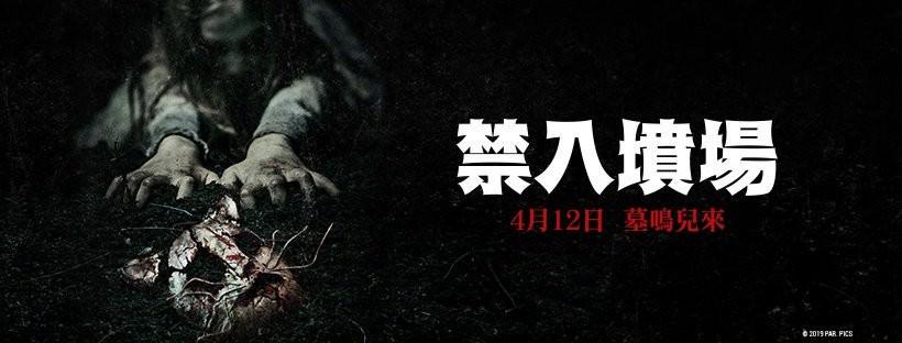 Movie, Pet Sematary(美國, 2019年) / 禁入墳場(台灣) / 詭墓(香港) / 宠物坟场(網路), 電影海報, 台灣, 橫版