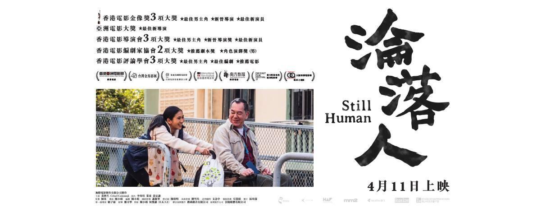 Movie, 淪落人(香港, 2018年) / 淪落人(台灣) / Still Human(英文), 電影海報, 香港, 橫版