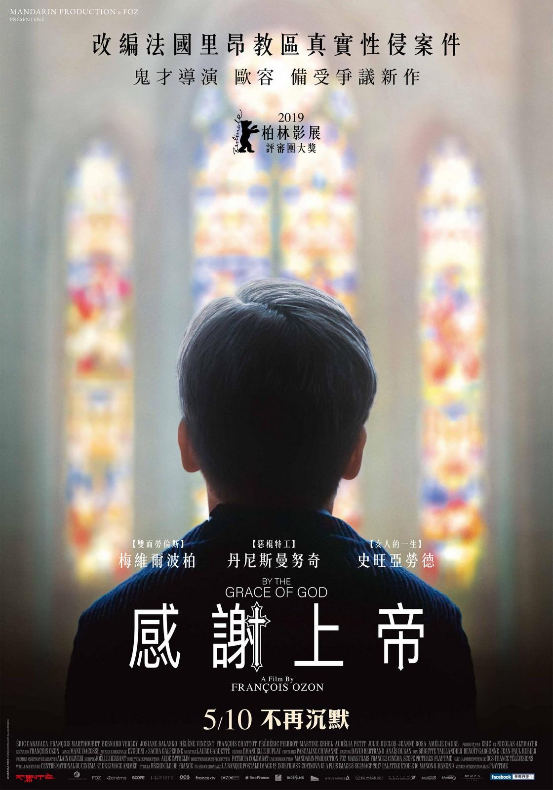 Movie, 感謝上帝 / Grâce à Dieu(法國, 2018年) / 以恩寵之名(香港) / By the Grace of God(英文), 電影海報, 台灣