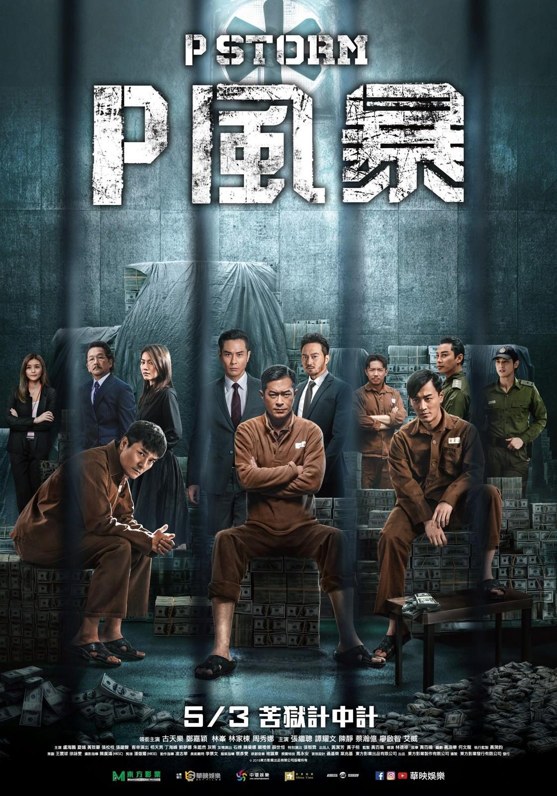 Movie, P風暴 / P風暴(香港, 2019年) / 反贪风暴4(中國) / P Storm(英文), 電影海報, 台灣