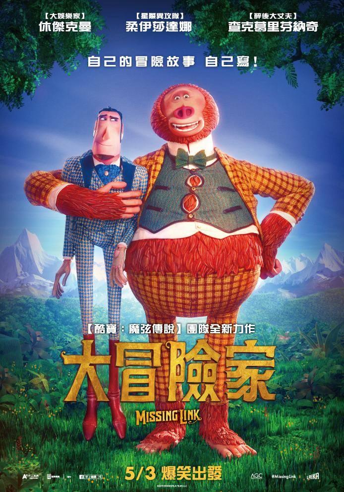 Movie, 大冒險家 / Missing Link(美國, 2019年) / 遗失的环节(網路), 電影海報, 台灣