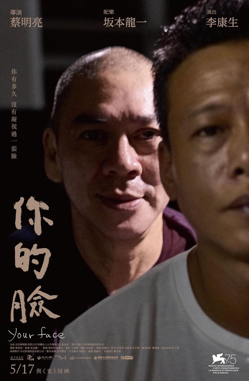 Movie, 你的臉(台灣, 2018年) / Your Face(英文), 電影海報, 台灣