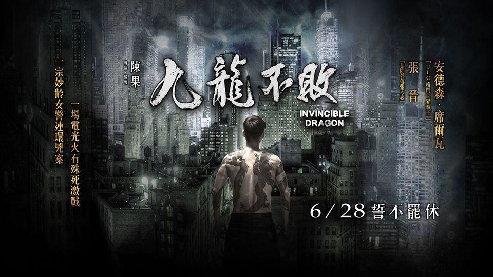 Movie, 九龍不敗(香港, 2019年) / 九龍不敗(台灣) / 九龙不败(中國) / The Invincible Dragon(英文), 電影海報, 台灣, 橫版