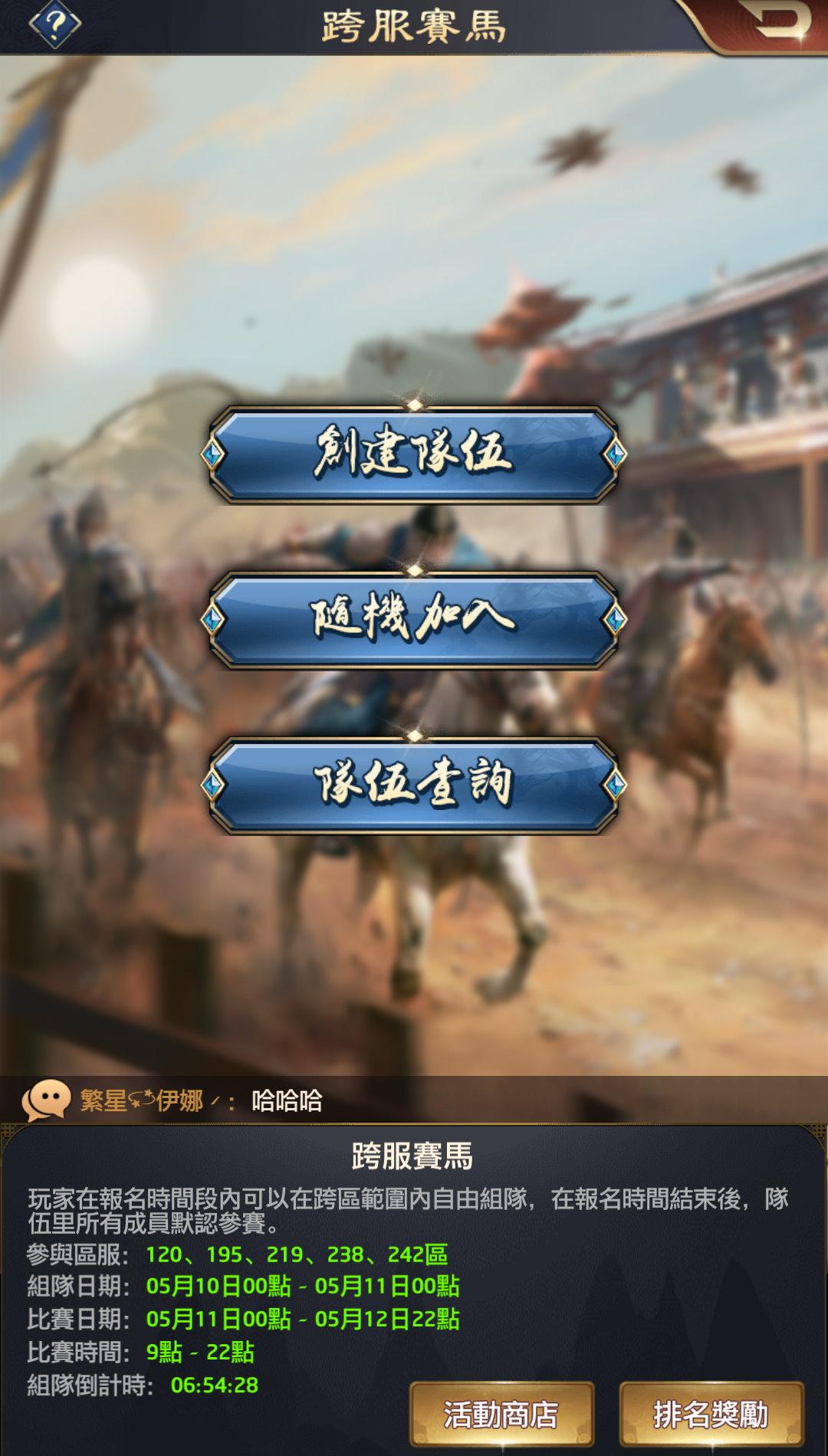 手機遊戲, 叫我官老爺, 賽馬, 跨服賽馬, 界面