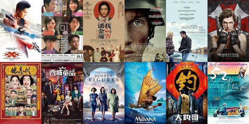 2017年1月最新電影┃電影檔期與影評