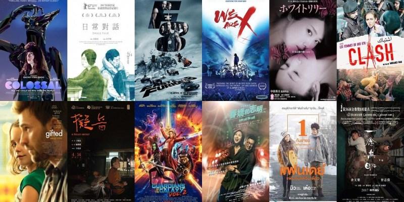 2017年4月最新電影┃電影檔期與影評