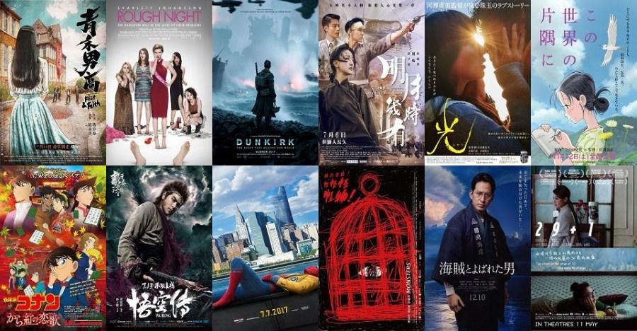 2017年7月最新電影┃電影檔期與影評