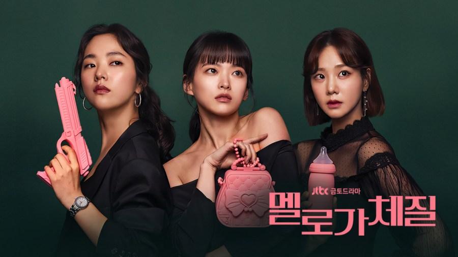 浪漫的體質:《雞不可失》導演 引爆韓版《六人行》女文青魂┃劇評