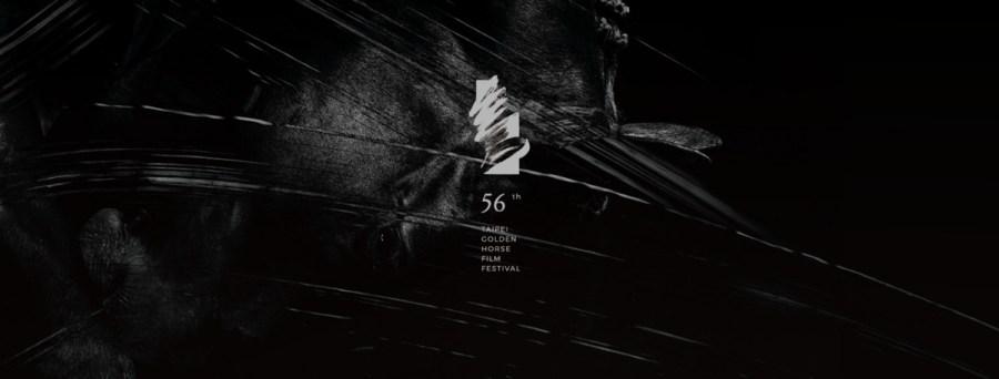 第56屆金馬獎入圍名單:金馬開門!入圍亮點與影帝影后勝率分析   電影專題