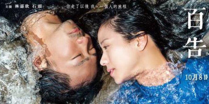 【影評】《百日告別》林書宇的告別三部曲