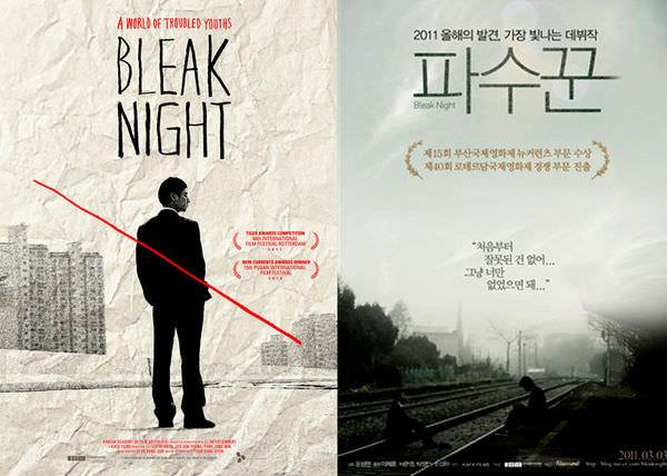2011北影《那一夜,青春褪色》(Bleak night)
