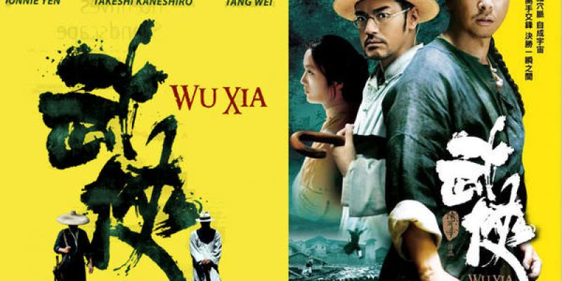 《武俠》(WU XIA)