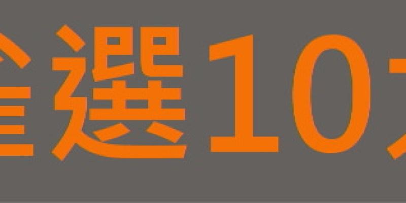 歷年雀選10大電影