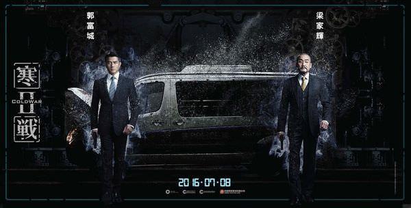 【影評】《寒戰2》重口味加強版的港傲之作