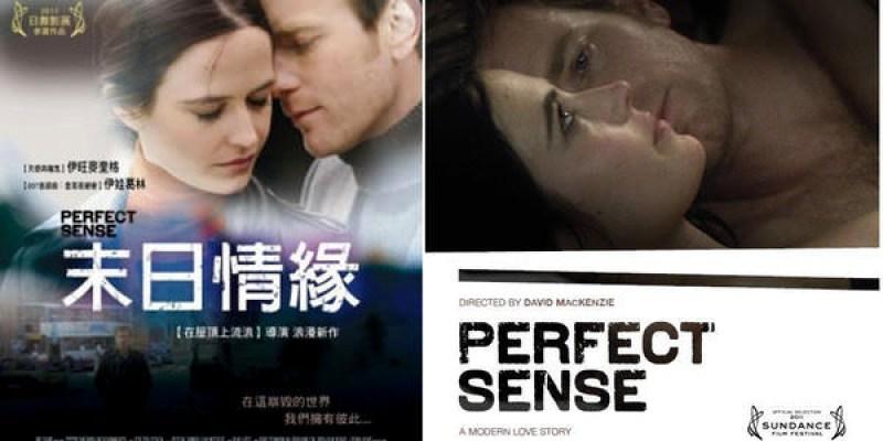 《末日情緣》(Perfect Sense)