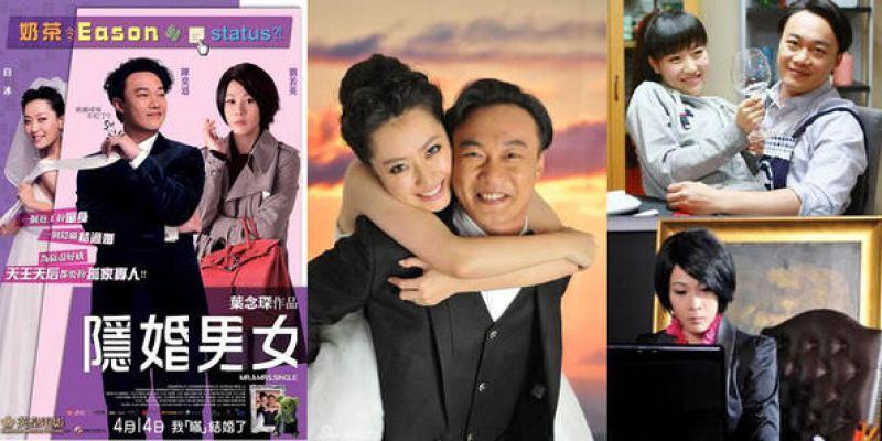 2011北影《隱婚男女》(Mr. & Mrs. Single)