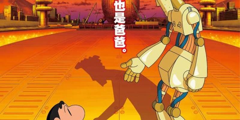 【蠟筆小新:大對決!機器人爸爸的反擊!】幼稚與內涵皆無極限