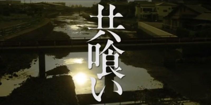 2013金馬影展【共食家族】