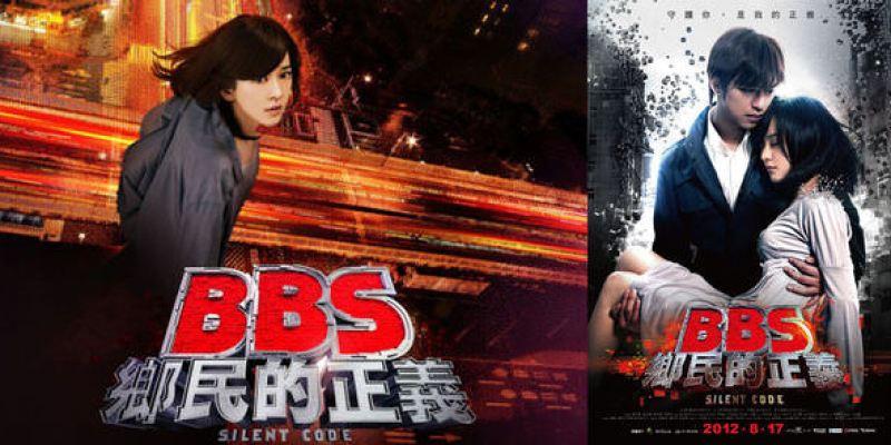 《BBS鄉民的正義》II