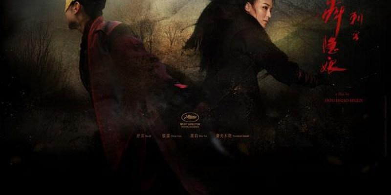 【影評】《刺客聶隱娘》The Assassin之二,愛與自由