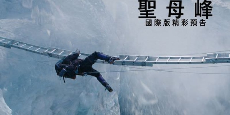 【影評】《聖母峰》Everest 登高必至尊、行遠必致命