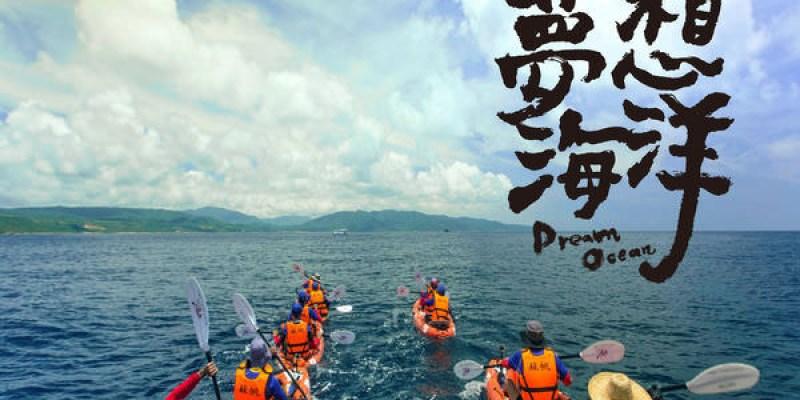 【影評】《夢想海洋》(Dream Ocean)揚帆,雖千萬人而吾往矣!