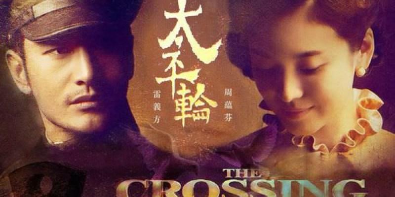 【影評】《太平輪:亂世浮生》The CrossingⅠ