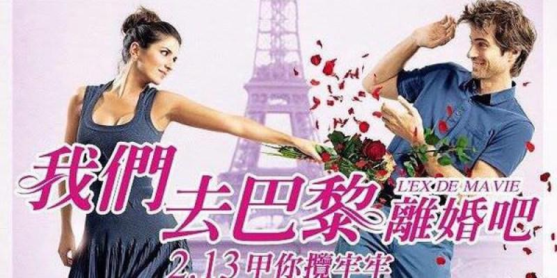 【影評】《我們到巴黎離婚吧》L'ex de ma vie